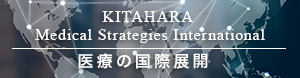 KITAHARA Medical Strategies International(KMSI)